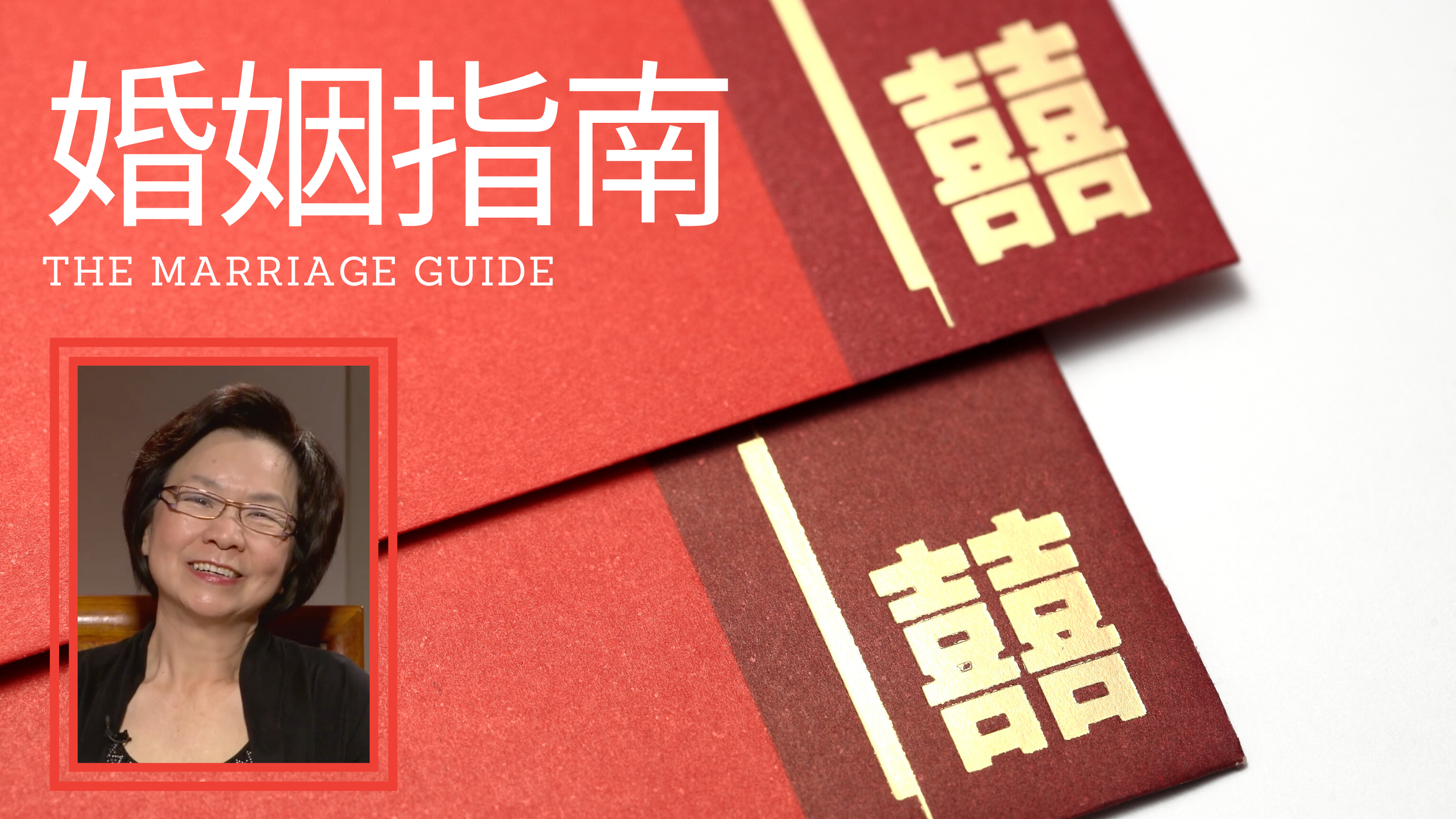 婚姻指南 The Marriage Guide