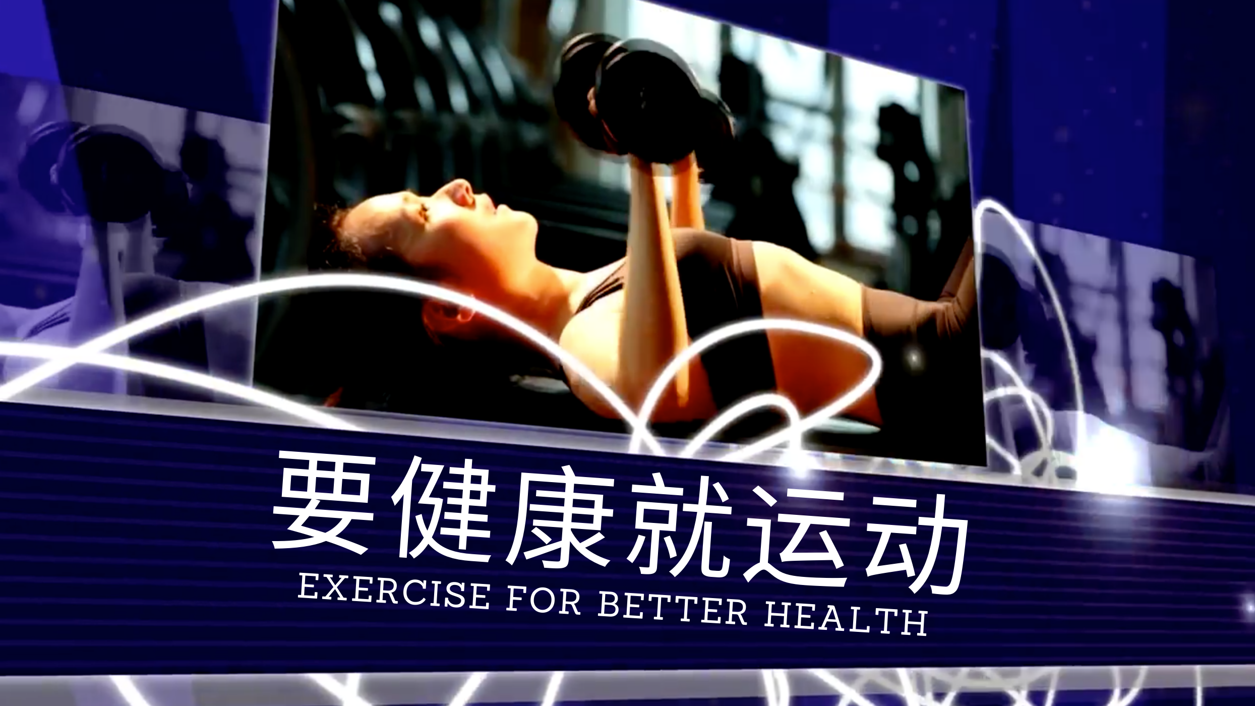 要健康就运动 Exercise for Better Health