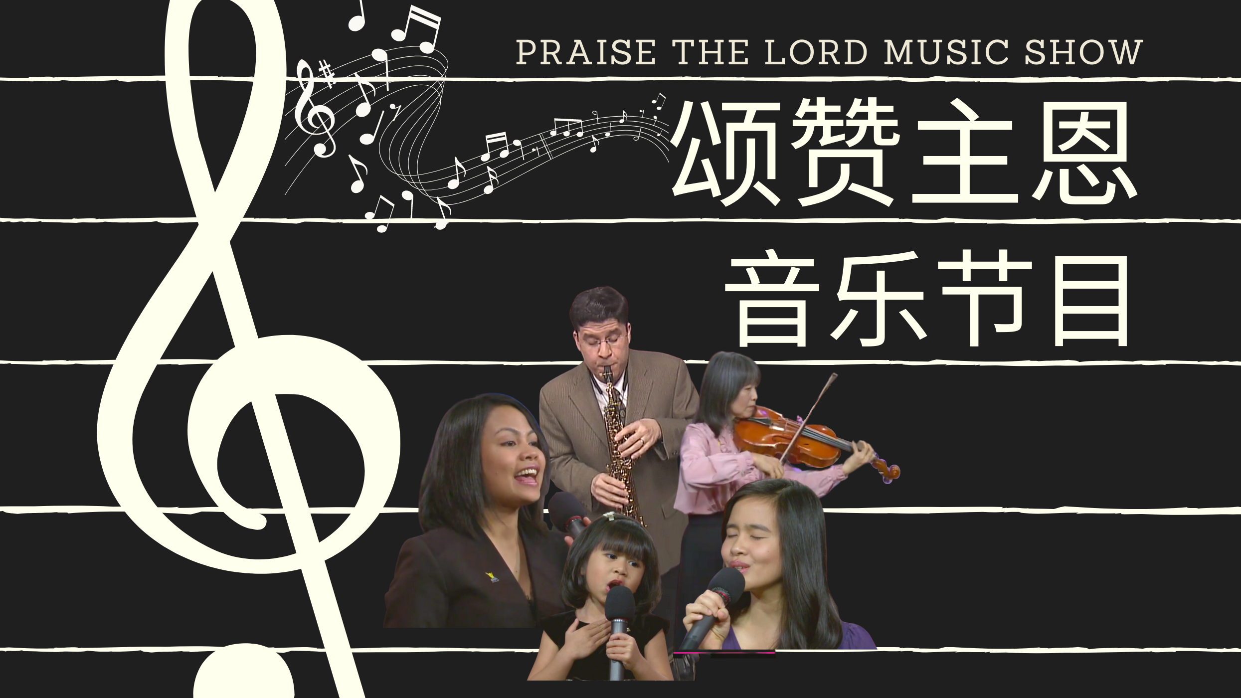 颂赞主恩音乐节目 Praise The Lord Music Show